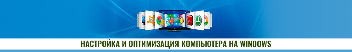 Настройка и оптимизация компьютера на Windows